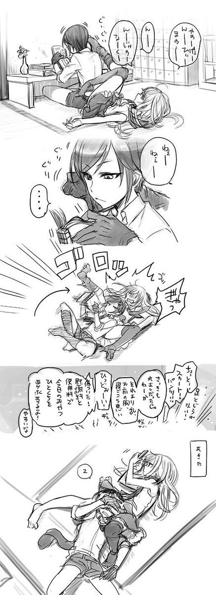 Clingy Midare is cute too~