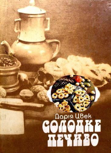 Солодке Печиво Дария Цвек. Лучшие Украинские рецепты выпечки