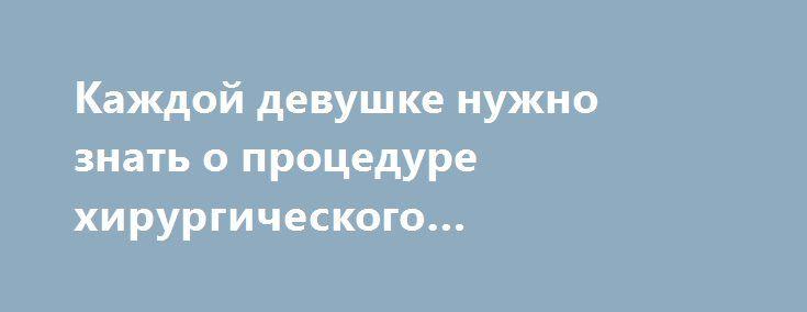 Каждой девушке нужно знать о процедуре хирургического увеличения груди http://podvolos.com/kazhdoj-devushke-nuzhno-znat-o-protsedure-hirurgicheskogo-uvelicheniya-grudi/  Молочные железы (женская грудь) состоят из тканей, которые вырабатывают молоко во время грудного кормления ребенка. Второй компонент это жировая клетчатка. И, как выясняется, от последнего во многом и зависит насколько женская грудь маленькая либо большая, точнее ее размер. Что до грудной мышцы, которую призывают тренировать…