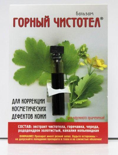 Чистотел - природная косметика - Польза или вред