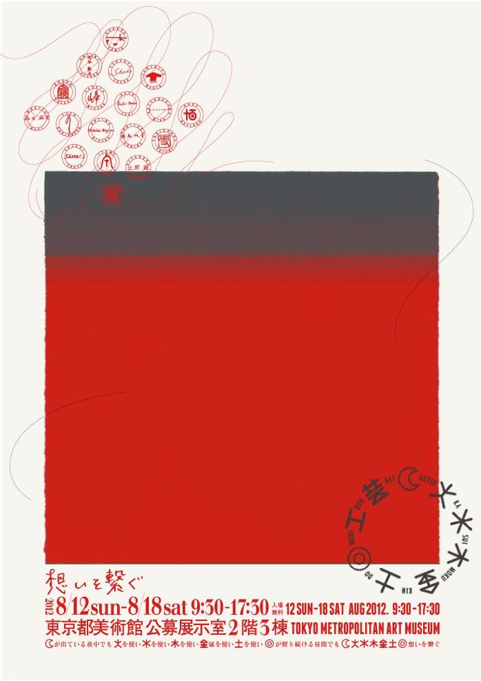 「月火水木金土日ー想いを繋ぐー」  8/12(日)〜18(土)  9:50〜17:30  東京都美術館公募展示室2階3棟
