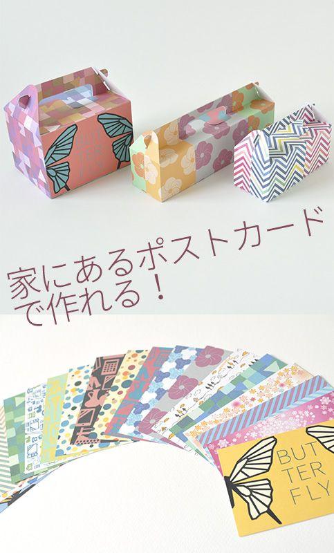 A.3種のケーキの箱の展開図(型紙) 家にあるポストカードで工作シリーズ ギフトBOXやプレゼントに使える箱を紙で手作りできます