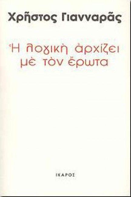e-book Η ΛΟΓΙΚΗ ΑΡΧΙΖΕΙ ΜΕ ΤΟΝ ΕΡΩΤΑ (epub)