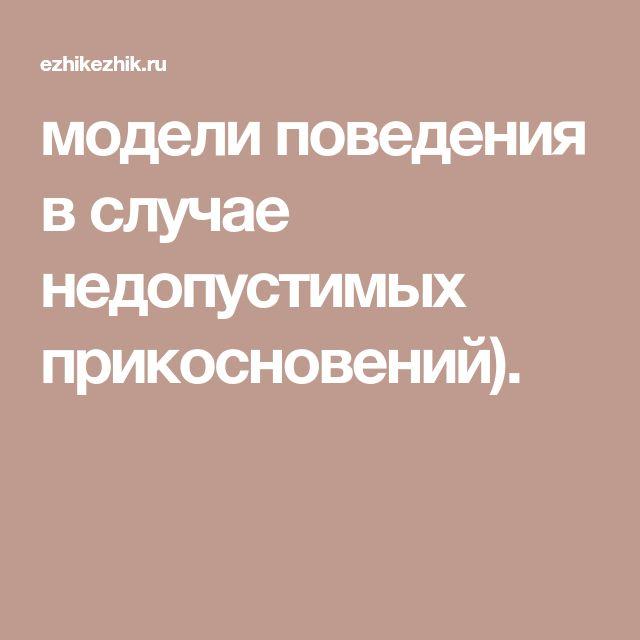 модели поведения в случае недопустимых прикосновений).