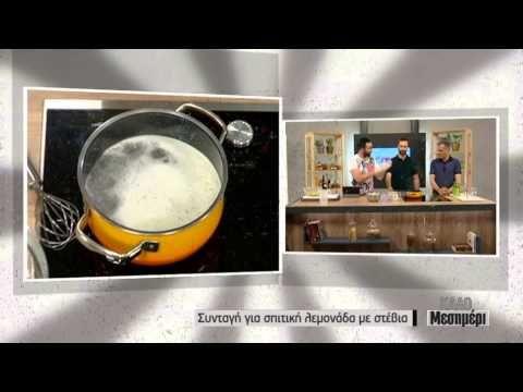 ▶ Συνταγή για σπιτική λεμονάδα με στέβια - YouTube