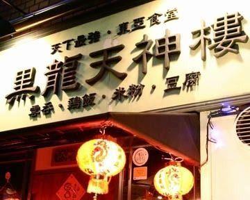 黒龍天神樓 オリエンタルバル(地図/写真/天満・天神橋筋/中華料理) - ぐるなび