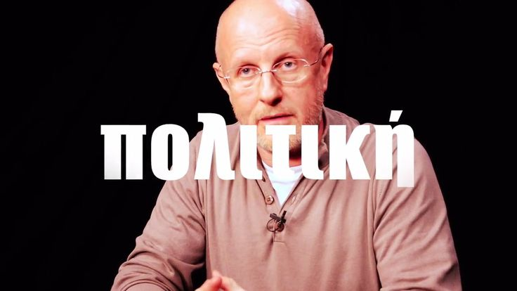 Политика. Гоблин. Майдан.