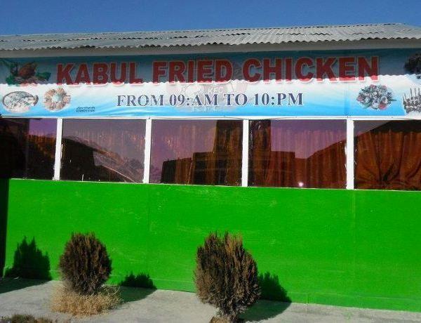 KFC – Not Kentucky Fried Chicken in Kabul, Afghanistan..