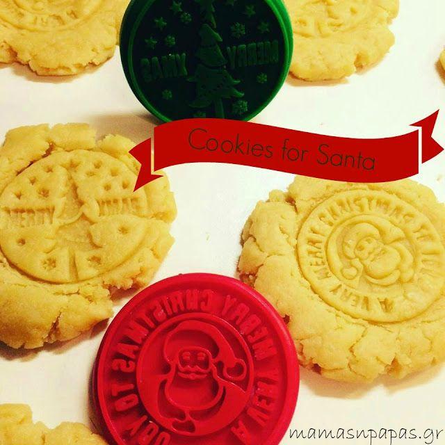 μπισκότα για τον Αι Βασίλη