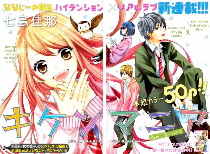 Kiken Mania by Nanajima Kana manga cover