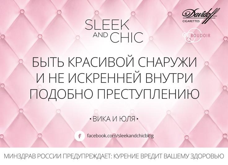 Пятничная мудрость о женском двуличии от блоггеров-близняшек Вики и Юли http://vikajulia.blogspot.ru/ #sleekandchic #quotes