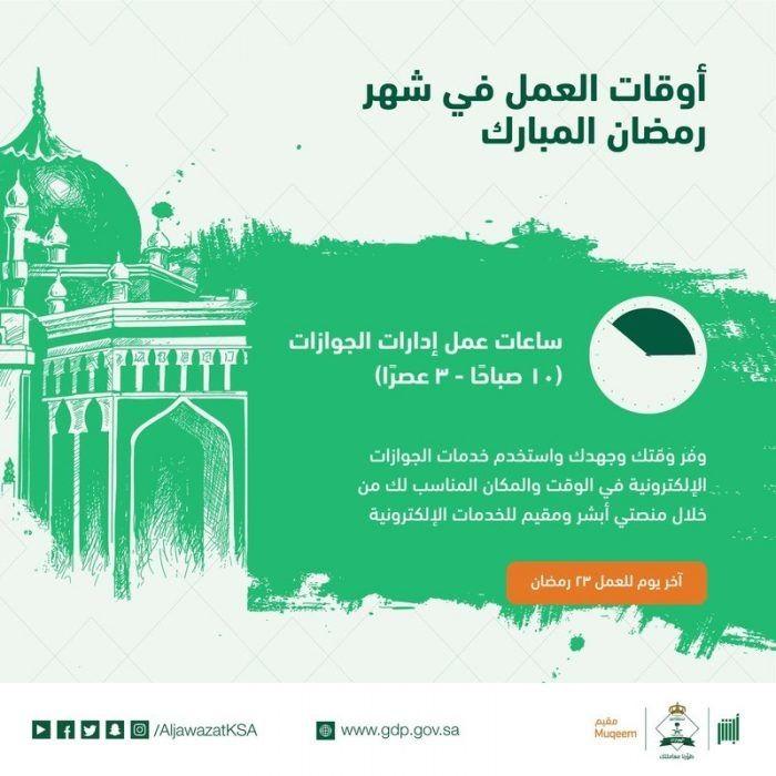 دوام الجوازات في رمضان دوام الجوازات في رمضان دوام الجوازات في رمضان 1441 تعتبر الجوازات السعودية من اكثر الاشياء التي يهت In 2020 Movie Posters Movies Jogging