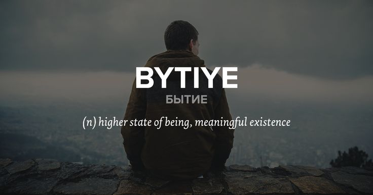 One of the 14 perfect Russian words you need in your life…