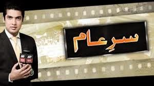Sar e Aam latest All videos and episodes that you can watch online exclusive on pakibestdramas.blogspot.com  Talk Shows website online.