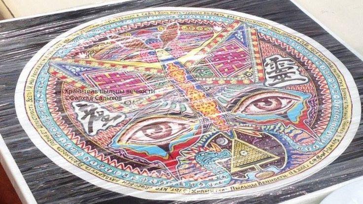 Хранитель пыльцы вечности - мандала  Миниатюра изображена в форме круга, символизирующего собой сферу жизни, где в орнаментально-символической архитектонике показан один из механизмов появления, развития и расцвета человека во вселенной.Размер 50х50 Миниатюры не продаются. Продается репродукция миниатюры, выполненная на высококачественном холсте, в большом размере. Так лучше видны мельчайшие детали рисунка