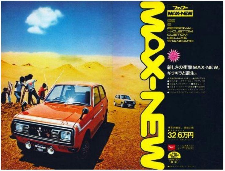 '70's Daihatsu Max-New