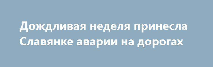 Дождливая неделя принесла Славянке аварии на дорогах http://lotosnews.ru/dozhdlivaya-nedelya-prinesla-slavyanke-avarii-na-dorogax/  Затянувшиеся на прошлой неделе дожди негативно повлияли не только на состояние дорог, но и на безопасность дорожного движения. Скользкий асфальт, плохая видимость на дороге увеличивают вероятность ДТП. Так, в четверг 23 июня уже с утра на дорогах Славянки было зафиксировано сразу 2 аварии. Лексус и Тойота Камри неудачно встретились у пешеходного перехода в…