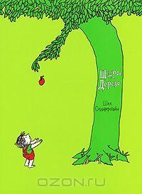 """Книга """"Щедрое дерево"""" Шел Сильверстайн -"""