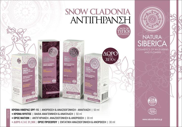 Αγαπημένη Προσφορά ξανά ! Πακέτο Ολοκληρωμένης Φροντίδας Αντιγήρανσης για όλους τους τύπους δέρματος SNOW CLADONIA. Μοναδική προσφορά για τέσσερα (4) προιόντα, κρέμα ημέρας με αντηλιακή προστασία, κρέμα νυκτός, serum ματιών και serum προσώπου. Εξαιρετική ποιότητα βιολογικών - φυτικών καλλυντικών σε μοναδική τιμή.  #naturasiberica #naturasibericagreece #organicskincare
