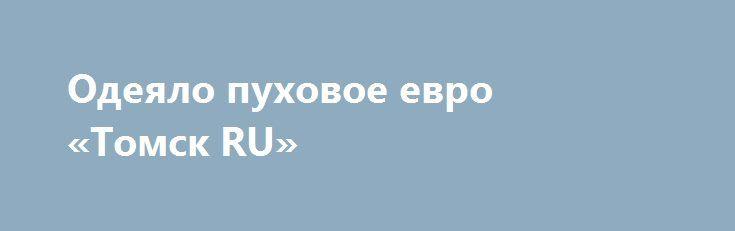 Одеяло пуховое евро  «Томск RU» http://www.pogruzimvse.ru/doska41/?adv_id=925 Предлагаю к продаже теплое пуховое одеяло кассетного типа из коллекции «Диалог». Натуральный наполнитель из гусиного пуха и хлопковое покрытие создадут комфортные условия для сладких и приятных снов! Расцветка комбинированная – шоколад + бежевый, российское производство. Изделие красиво упаковано в фирменную сумку, благодаря чему прекрасно подходит в качестве подарка. Размер одеяла: евро (200х220 см).   Возможна…