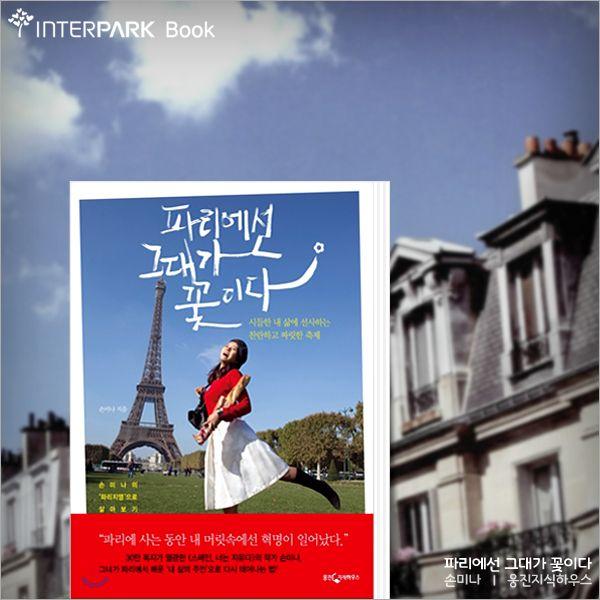 [파리에선 그대가 꽃이다_손미나] 2006년 출간된 손미나 아나운서의 <스페인, 너는 자유다>를 기억하시나요? 저를 비롯한 수많은 사람들의 마음을 스페인으로 몽땅 날아가게 만든 책이었는데요~ 이번엔 그녀가 여러분을 파리로 초대합니다!  파리에 사는 것이 오랜 꿈이었다는 손미나 아나운서는 자유를 얻기 위해, 삶의 주인이 되기 위해 파리로 떠났습니다. 에펠탑이 바로 보이는 곳에 짐을 풀었지만 이웃집 여자에게 문전박대를 당하고, 두꺼비집에 불이 나는 등 처음부터 온갖 수난을 겪었다는데요~ 그럼에도 불구하고 점차 이웃 부부와 우정을 쌓고 자전거를 타고 파리 곳곳을 누비며 파리와 사랑에 빠지는 그녀! 손미나 아나운서가 그랬듯 우리도 파리에서라면 '내 삶의 주인'이 될 수 있을까요? 오늘은 이 책과 함께 파리에서 여러분이 어떤 아름다운 꽃으로 피어날 지 상상해보는 것도 좋을 것 같아요~^^