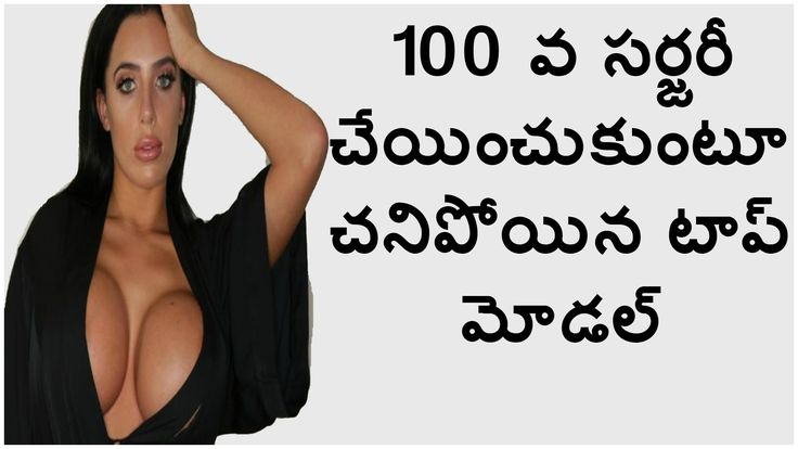 100 వ సర్జరీ చేయించుకుంటూ చనిపోయిన టాప్ మోడల్  Story todayTv