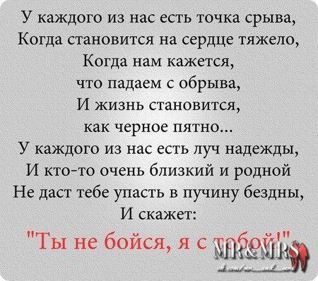 Я с тобой!