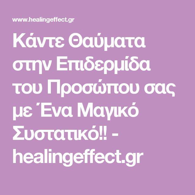Κάντε Θαύματα στην Επιδερμίδα του Προσώπου σας με Ένα Μαγικό Συστατικό!! - healingeffect.gr