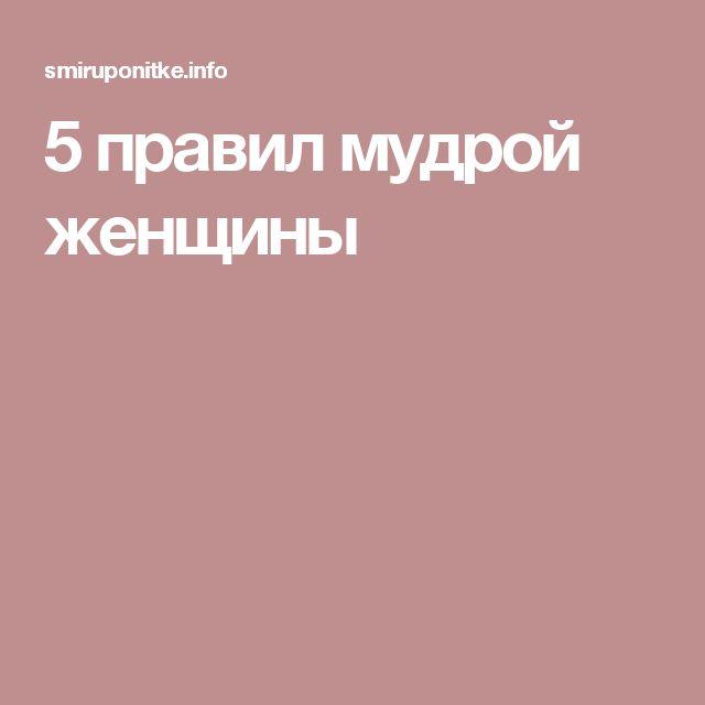 5 правил мудрой женщины