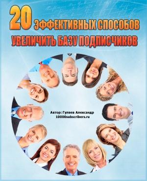 """Скачайте нашу бесплатную книгу:  """"20 эффективных способов увеличить подписную базу"""" #free #infobiz #smm #infobiznes #infobusiness #инфобизнес"""