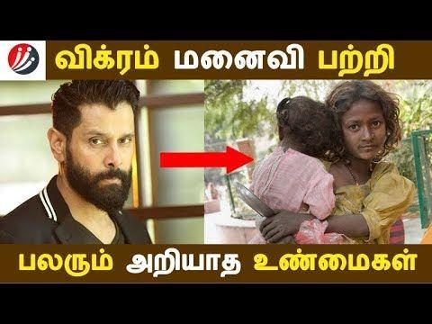 விக்ரம் மனைவி பற்றி பலரும் அறியாத உண்மைகள் | Tamil Cinema News | Kollywood News | Latest SeithigalUnknown Information of Vikram's Wife விக்ரம் மனைவி பற்றி பலரும் அறியாத உண்மைகள... Check more at http://tamil.swengen.com/%e0%ae%b5%e0%ae%bf%e0%ae%95%e0%af%8d%e0%ae%b0%e0%ae%ae%e0%af%8d-%e0%ae%ae%e0%ae%a9%e0%af%88%e0%ae%b5%e0%ae%bf-%e0%ae%aa%e0%ae%b1%e0%af%8d%e0%ae%b1%e0%ae%bf-%e0%ae%aa%e0%ae%b2%e0%ae%b0%e0%af%81/