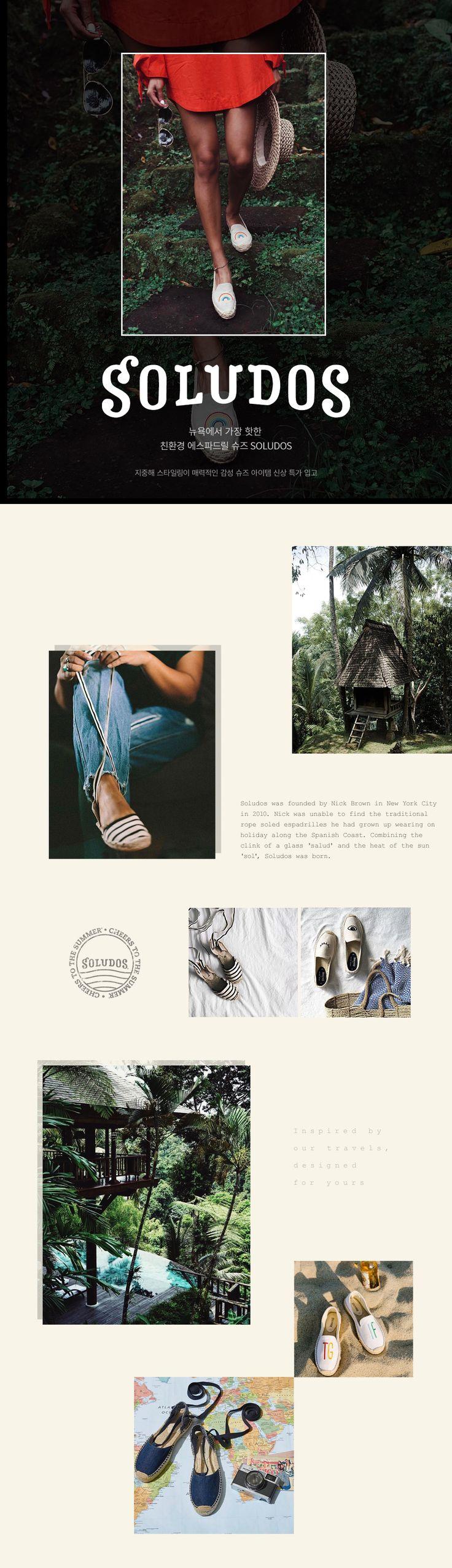 wizwid 위즈위드 여성 의류 신발 우먼 슈즈 패션 기획전 SOLUDOS 뉴욕에서 가장 핫한 에스파드릴 슈즈 솔로두스 신상 입고!