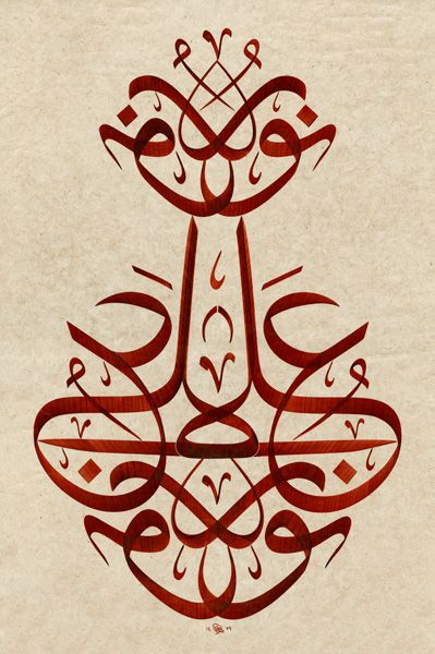 Light Upon Light Calligraphy (Quran 24:35)