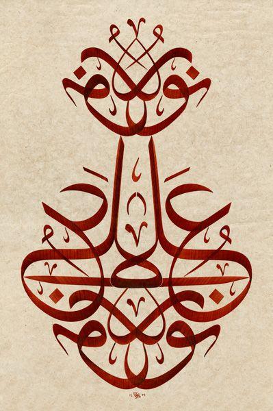 Light Upon Light Calligraphy (Quran 24:35)