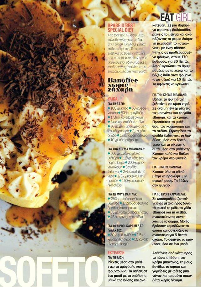 Τυρόπιτα με αλεύρι ζέας κ παπαρουνόσπορο (από SOFETO)