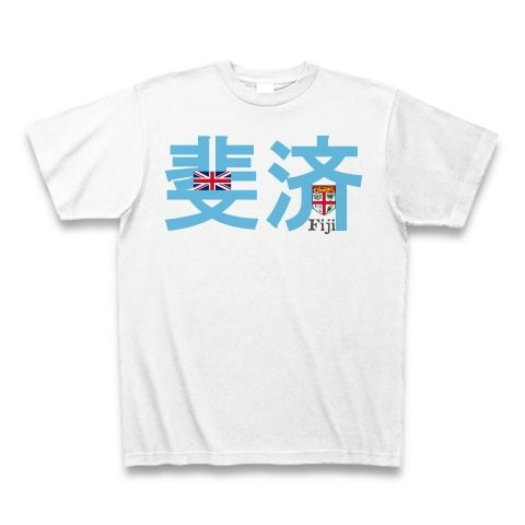 漢字国旗シリーズ「フィジー」 Tシャツ(ホワイト)