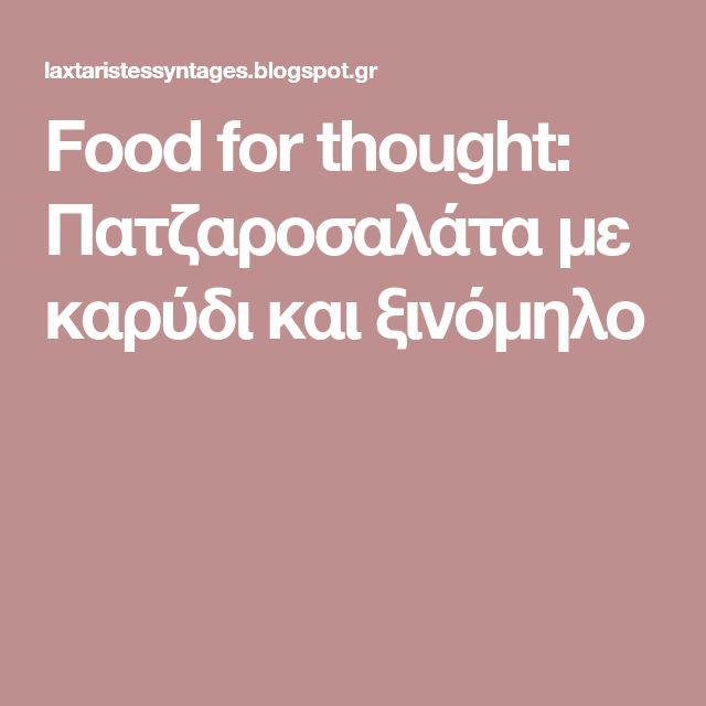 Food for thought: Πατζαροσαλάτα με καρύδι και ξινόμηλο