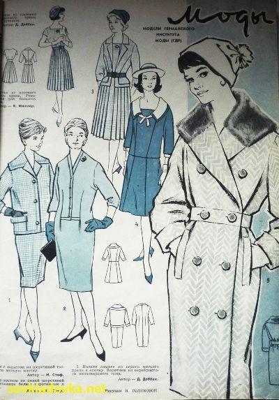 Мода в СССР: что носить осенью