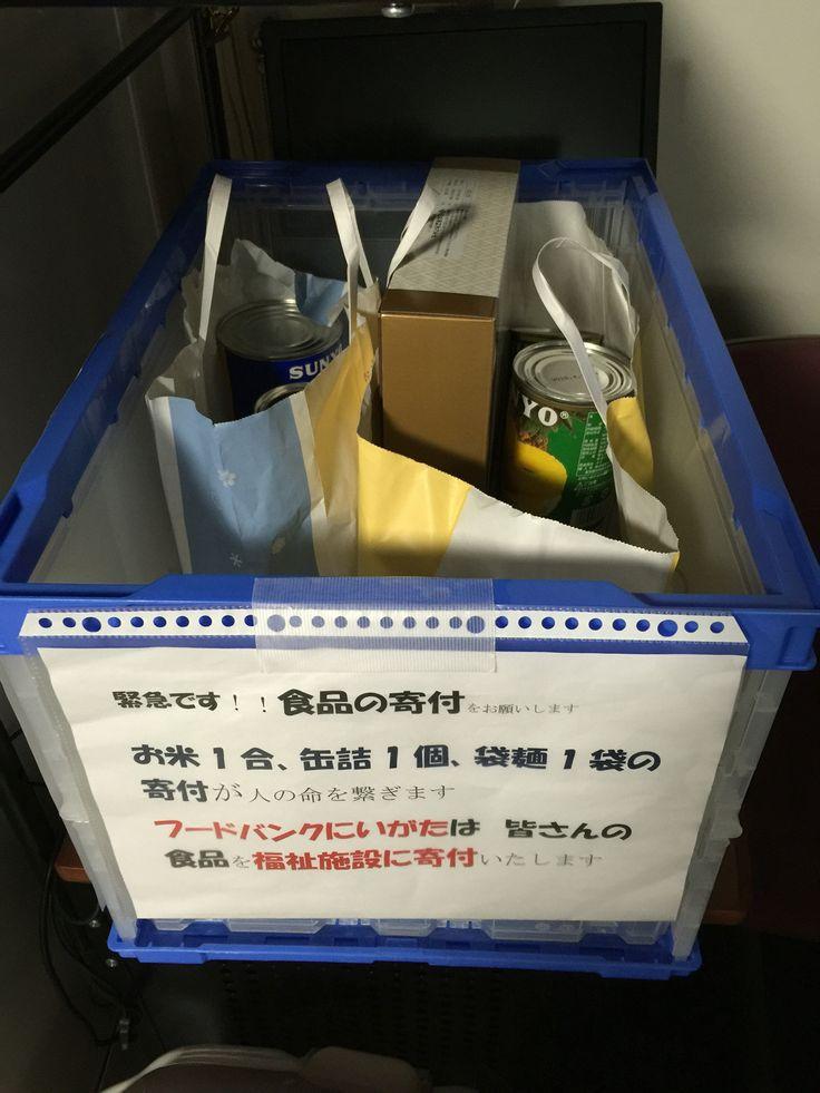 本日は午後からよろっtoローサ勤務。ここにはフードバンクにいがたの食品寄付の受付ボックスが常設されています。最近徐々に寄付が増加しています。ありがたい。http://foodbank-niigata.org/ #namara #新潟 #niigata