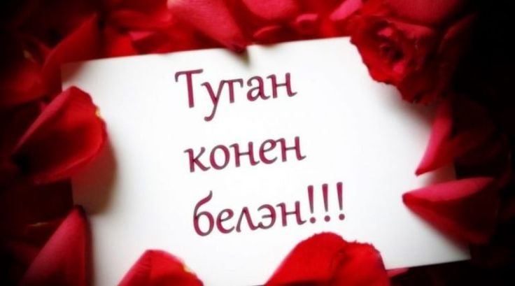 Поздравление папе с днем рождения от дочери на татарском