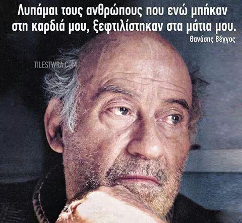 Θ. Βέγγος …