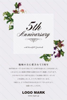 アニバーサリー周年記念DM お花&シンプルでなデザイン ブラック