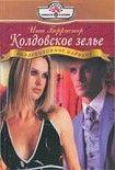 Колдовское зелье. Начните читать книги Грэхем Линн в электронной онлайн библиотеке booksonline.com.ua. Читайте любимые книги с мобильного или ПК бесплатно и без регистрации.