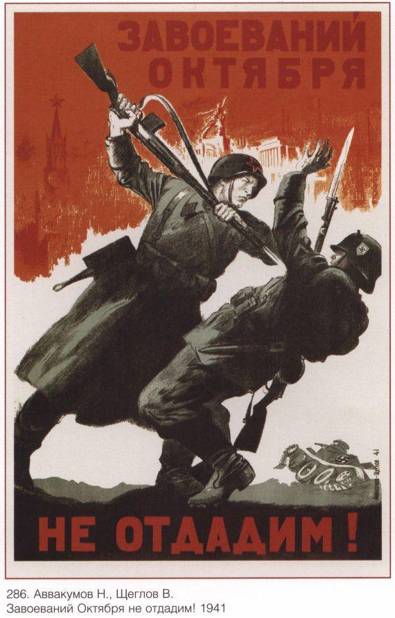 Soviet union. The Soviet posters: ''Conquests of October will not give!'. Propaganda. Lenin. Artist: Avvakumov N., Shcheglov V. 1941.