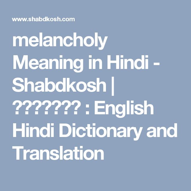 Melancholy Meaning In Hindi