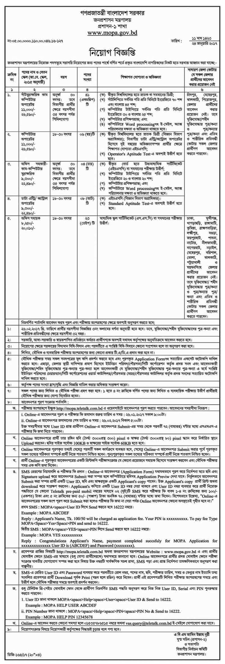 melhores ideias sobre job circular no 82 vacancy ministry of public administration job circular