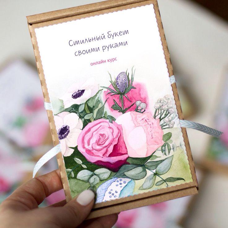 Наш цветочный курс теперь можно подарить красиво! Коробочки с авторской акварельной иллюстрацией, на которой изображен тот самый букет, уже на сайте http://pinkypink.ru/goods/stilnyiy-buket-svoimi-rukami-onlaiyn-kurs-v-podarochnoiy-korobke Внутри инструкция по активации курса и персональный код. Цена со скидкой до 5 марта включительно. Может стать и прекрасным корпоративным подарком ;)