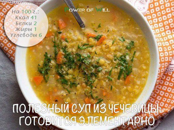 Полезный суп из чечевицы - готовится элементарно