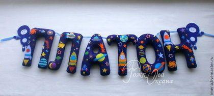 Купить Имена из фетра. Для мальчиков. - именная гирлянда, интерьерные буквы, буквы-имена