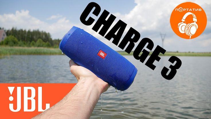 JBL Charge 3 является одной из эталонных портативных колонок современности…